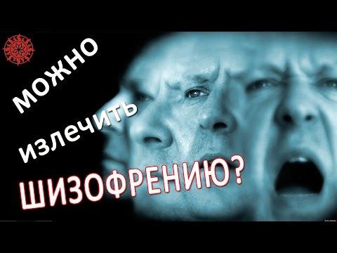 Мифы о шизофрении - MedAboutMe