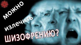 #ШИЗОФРЕНИЯ – норма или отклонение? Что такое ШИЗОФРЕНИЯ? МОЖНО ИСЦЕЛИТЬ?!(Многие часто спрашивают, что такое #шизофрения? И излечима ли она? У нас получается так, что на #шизофрению..., 2016-12-14T20:11:01.000Z)