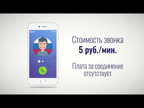 Как позвонить из России на