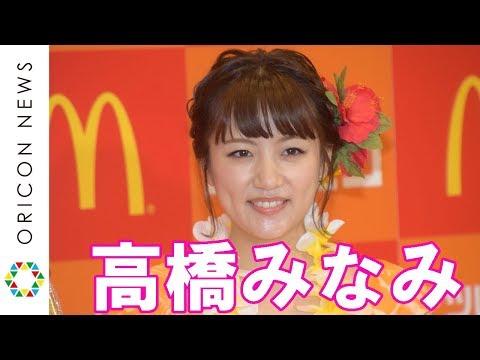 高橋みなみ、15歳上男性と交際順調を報告「ホットに頑張りたい」 日本マクドナルド『アツいぜ! ロコモコ』キャンペーン発表会
