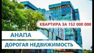 #Анапа САМЫЕ ДОРОГИЕ КВАРТИРЫ - ЖК Золотая Бухта