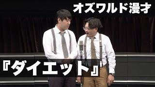 オズワルド ABCお笑いグランプリ2021 漫才「ダイエット」