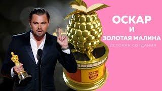 Оскар и Золотая Малина: история премий