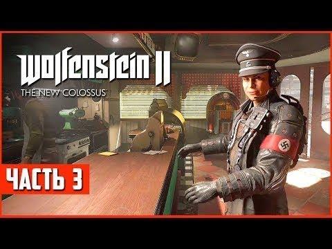 WOLFENSTEIN 2: New Colossus ➤ Прохождение #3 ➤ ПОЖАРНЫЙ РЕПТИЛОИД