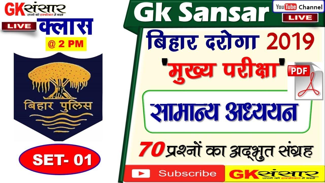 Bihar si mains - bihar daroga si mains practice set 01   11 october 2020 bihar si mains exam   2020