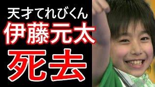 【訃報】伊藤元太天才てれびくんのあの超絶可愛かった子が18歳で亡くな...