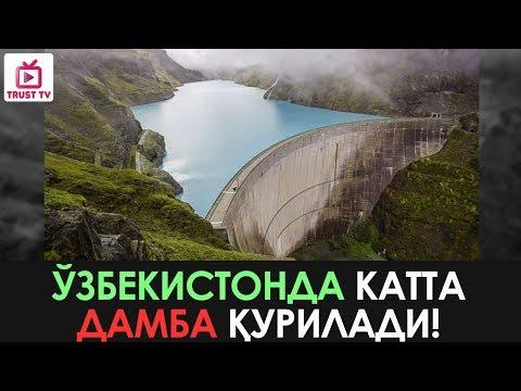Ўзбекистонда КАТТА ДАМБА қурилади!