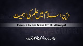 Deen e Islam Mein Ilm Ki Ahmiyat [Shaykh-ul-Islam Dr Muhammad Tahir-ul-Qadri]