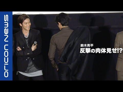 白石隼也と鈴木亮平が肉体美・対決 映画『彼岸島 デラックス』完成披露上映会