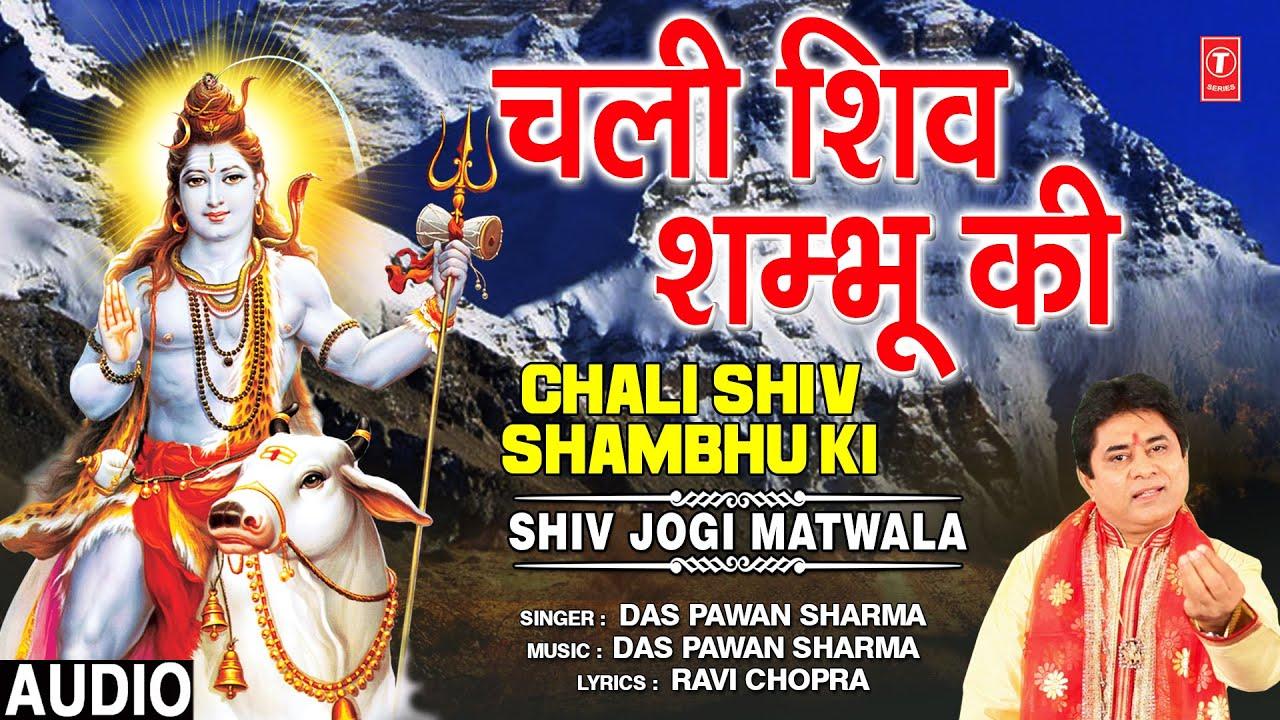 चली शिव शम्भू Chali Shiv Shambhu Ki  I DAS PAWAN SHARMA I Shiv Bhajan I Shiv Jogi Matwala,Full Audio