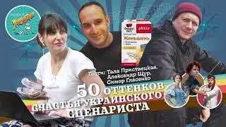 """50 оттенков счастья украинского сценариста. Подкаст """"У меня было"""""""
