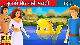 सुनहरे सिर वाली मछली की कहानी | सुनहरी मछली  | कहानी | Hindi Fairy Tales