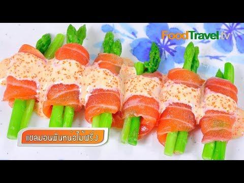 แซลมอนพันหน่อไม้ฝรั่ง Salmon Asparagus Roll