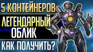 УНИКАЛЬНЫЙ СКИН и 5 КОНТЕЙНЕРОВ: Как получить подарки Twitch Prime. qadRaT Apex Legends Новости #1