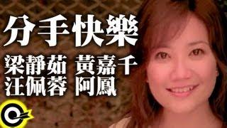 梁靜茹Fish Leong&黃嘉千Phoebe Huang&汪佩蓉Fengie Wang&阿鳳A Feng【分手快樂Break Up Happily】Official Music Video