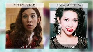 [Сериал Ольга] Как изменились и Какими стали актеры 1 сезона сериала Ольга