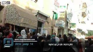 مصر العربية | تكافل بلا كرامة.. فقراء على أبواب الحكومة