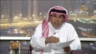 العرفج: الجامعة أكبر مصنع لتعليم الغباء! وجامعاتنا ترفض استقطاب السعوديين وتستورد حتى أساتذة الشريعة