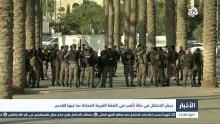التلفزيون العربي: جيش الاحتلال في حالة تأهب في الضفة الغربية المحتلة بما فيها القدس