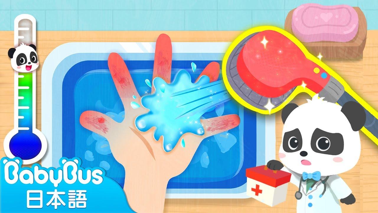 おうきゅうしょちのしかた😷キキの実況動画第5弾 | 子供向けゲームアプリ | ごっこ遊び | 赤ちゃんが喜ぶ動画 | ベビーバス| BabyBus