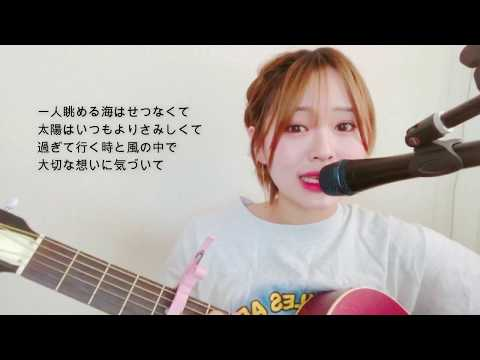平井大 「Slow & Easy」 Covered by caho