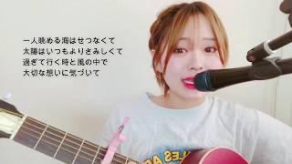 シンガー「caho」による平井大さん 「Slow & Easy」のcover動画です。 ~...