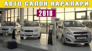 Енг Охирги Авто Салон Нархлари 14.05.2019 gm Uzbekistan Янги Нархлар
