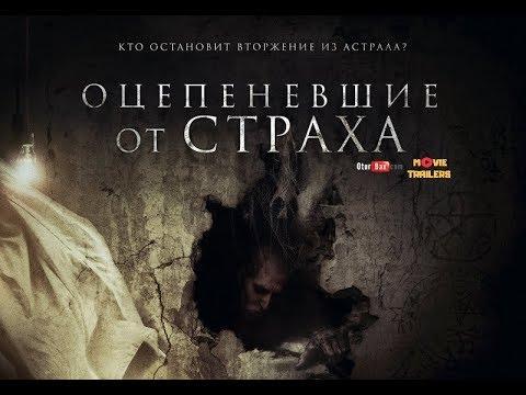 Оцепеневшие от страха / Aterrados — Русский трейлер (2018)