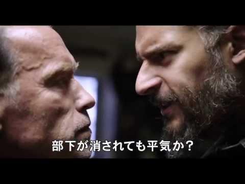 画像: 映画『サボタージュ』劇場予告 www.youtube.com