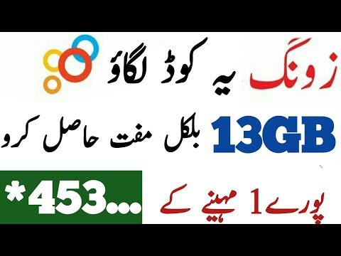 Zong Free Internet 2018 Zong Free 13 GB internet Code 2018