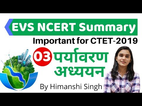 EVS NCERT Important Points for CTET-2019 | EVS NCERT Summary Part-03