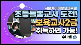 [서사평_수니쌤] 초등 돌봄 교사! 도전! 보육교사 2…