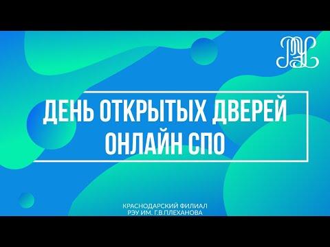 День открытых дверей онлайн | Среднее профессиональное образование (Колледж) | 14.05.2020