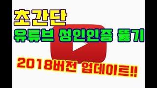 (초간단!!) 유튜브 19 성인인증 뚫기 2018 최신업데이트!!