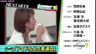 °C-ute SennYukan TV 📺 Next Week