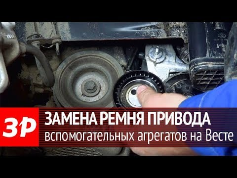 Замена ремня вспомогательных агрегатов на двигателе ВАЗ