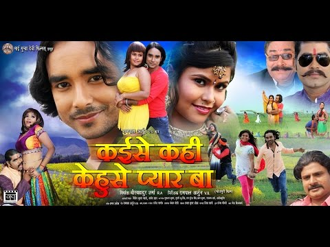 Trailer | Kaise Kahi Kehu Se Pyar Ba - Aditya, Anjali, Gopal | New Bhojpuri Movie 2017 |Nav Bhojpuri