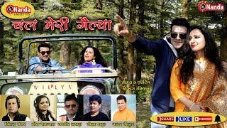 Chal Meri Geliya | Official Music VIdeo | Jitendra Panwar & Meera Semliyat | New Garhwali Song 2019