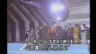 1991年12月5日放送分 とんねるずのみなさんのおかげです 第22回 日本歌謡大賞 大賞受賞曲 Twitter https://twitter.com/sailing_jump.