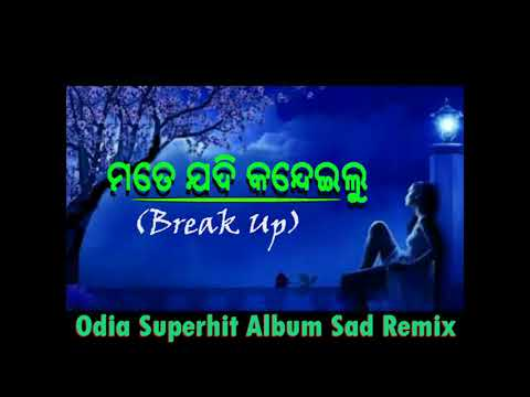 Mate Jadi Kandeilu-Odia Popular Album Sad Dj Mix-2018
