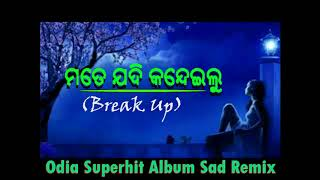 Download Mate Jadi Kandeilu-Odia Popular Album Sad Dj Mix-2018 MP3 song and Music Video
