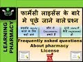 Pharmacy License | How To Apply | Documents Required | Where To Go | When To Get License | In Hindi