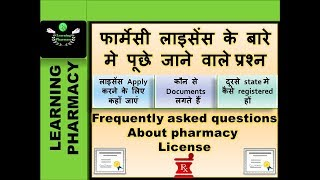 Pharmacy License   How To Apply   Documents Required   Where To Go   When To Get License   In Hindi thumbnail