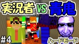 【マインクラフト】#4 実況者 VS 青鬼ごっこ ハードモード ~超鬼畜~【実…