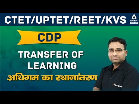 UPTET 2021 CDP | Transfer of Learning in hindi | Learning Curve