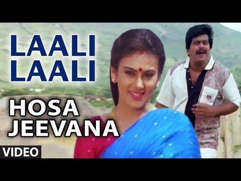 Laali Laali Video Song | Hosa Jeevana Kannada Movie Songs | Shankar Nag, Deepika | Kannada Old Songs