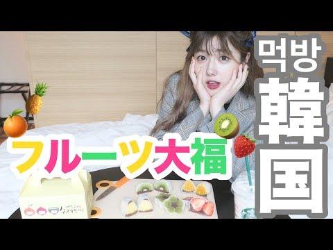 【韓国】【먹방】フルーツ大福5種類食べる