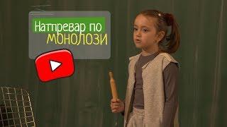 монолог на Николина Петрова