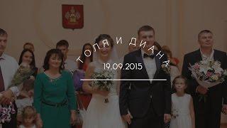 Толя ♥ Диана: фильм \\ свадебная видеосъемка: Краснодар, Сочи
