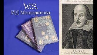 Уильям Шекспир, ИД Мещерякова, Первое Фолио